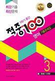 중학 영어 중3-1 중간 기출문제집(천재 이재영)(2017)