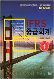 IFRS 중급회계 1 (2018)