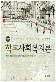 학교사회복지론