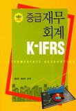 K-IFRS 중급 재무회계(제8판 수정판)