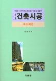 NCS 건축시공 - 구조체편