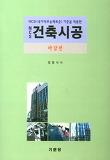 NCS 건축시공 - 마감편