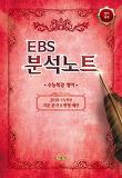 고등 영어영역 수능특강 영어(2018)