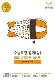 고등 영어영역 수능특강 영어(상) EBS 변형문제 464제(2017)-2018학년도 수능대비