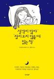 생각이 많아 잠이오지 않을 때 읽는 책