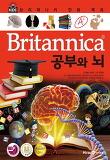 공부와 뇌(브리태니커 만화 백과 53)