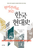 반미주의로 보는 한국 현대사-주한 미국 외교관이 바라본 한국의 반미 현상