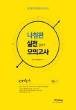 선재국어 나침판 실전모의고사 vol. 1(2017)