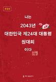 나는 2043년 대한민국 제24대 대통령 원대희 이다 (개정판)
