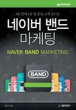네이버 밴드 마케팅
