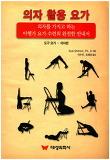 의자 활용 요가