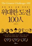 위대한 도전 100인