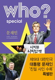 Who? Special 문재인-제19대 대한민국 대통령 문재인 '친필 사인 수록' 특별판
