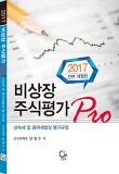 비상장 주식평가 Pro(2017)