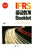 IFRS 중급회계 Booklet