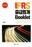 IFRS 중급회계 Booklet(재무회계시리즈 11)