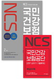 국민건강보험공단 직업기초능력평가 봉투모의고사 2회분