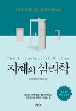 지혜의 심리학-나의 잠재력을 찾는 생각의 비밀코드