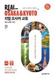 리얼 오사카 교토(Real Osaka & Kyoto)(2017-2018년)