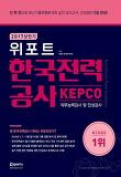 한국전력공사(KEPCO) 직무능력검사 및 인성검사(2017 상반기)