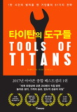 타이탄의 도구들-1만 시간의 법칙을 깬 거인들의 61가지 전략