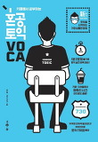 혼공토익 Voca