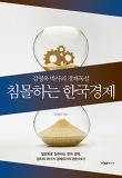 침몰하는 한국경제