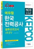 NCS 한국전력공사(KEPCO) 봉투모의고사 3회끝장(2017)-2017년 4월 최신시험대비