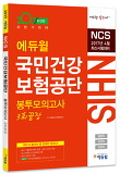 NCS 국민건강보험공단(NHIS) 봉투모의고사 3회끝장(2017)