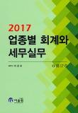 업종별 회계와 세무실무(2017)
