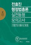 전효진 행정법총론 실전동형모의고사(2017)