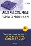 반도체 멤스프로브카드의 최신기술 및 시장동향보고서