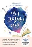 영어 그림책의 기적-알파벳도 모르던 아이가 1년 반 만에 해리포터를 읽기까지