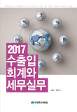 수출입 회계와 세무실무(2017)