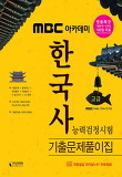 한국사능력검정시험 고급 기출문제풀이집(2017)