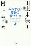 みみずくは黃昏に飛びたつ HARUKI MURAKAMI A LONG,LONG INTERVIEW