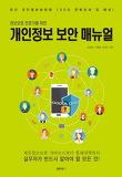 개인정보 보안 매뉴얼