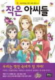 작은 아씨들(초등학생을 위한 세계 명작 3)