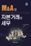 M&A와 자본거래의 세무