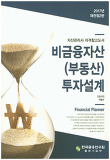 비금융자산(부동산) 투자설계(2017)(재전정판)