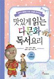 맛있게 읽는 다문화 독서요리(초등 저학년)