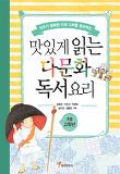 맛있게 읽는 다문화 독서요리(초등 고학년)