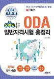 ODA 일반자격시험 총정리
