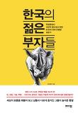 한국의 젊은 부자들-무일푼에서 100억 원대 회사 만든 61인의 현재 진행형 성공기