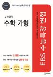 고등 수학영역 수학 가형(2017)