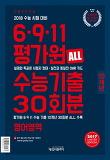 고등 영어영역 6, 9, 11 평가원 수능기출 30회분(2017)
