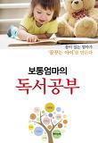 보통엄마의 독서공부
