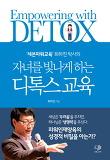 자녀를 빛나게 하는 디톡스교육-Empowering with Detox