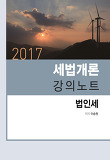 세법개론 강의노트: 법인세(2017)