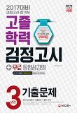 고졸학력 검정고시 3년간 기출문제(2017 대비)